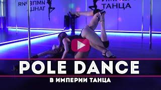 Pole Dance 👠 в Минске 💃 Империя танца  👑 Танцы на пилоне для девушек