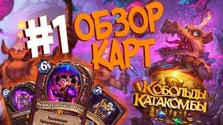 Hearthstone Кобольды и Катакомбы Обзор карт - Легендарное оружие,Обереги и новая механика! #1