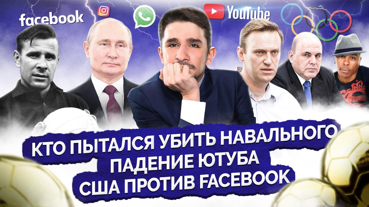 Навальный нашёл отравителей из ФСБ/ Facebook хотят раскулачить/ Путин воюет с ценами/ МАЙКЛ НАКИ