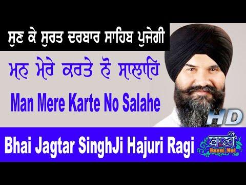 Mann-Mere-Bhai-Jagtar-Singhji-Sri-Harmandir-Sahib-Panipa