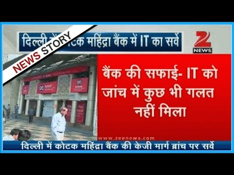 Delhi Income Tax dept inspects Kotak Mahindra Bank's KG road