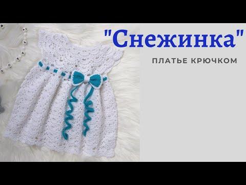 Вязание крючком платья для девочки 3 года