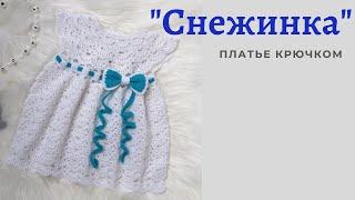 Платье \Снежинка\ 3-6 месяцев