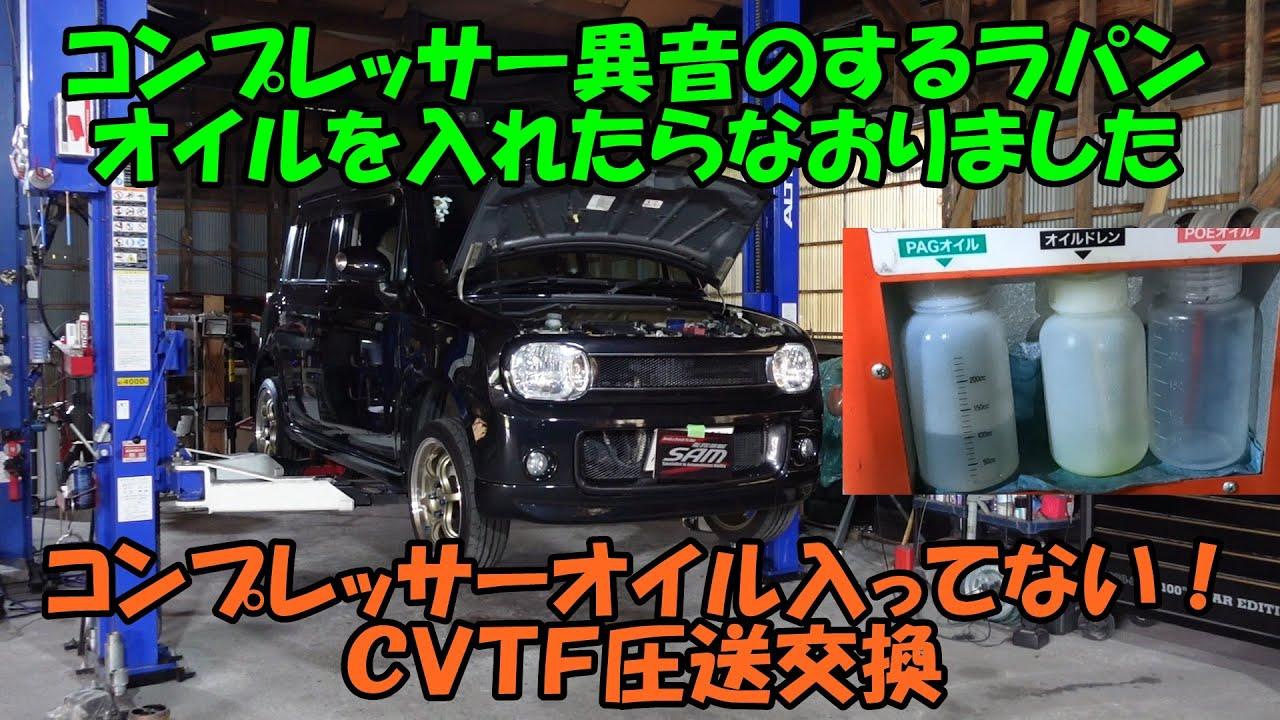 コンプレッサーから異音オイルが入ってない CVTF圧送交換 トルコン太郎 Suzuki Lapin Air Conditioner Maintenance CVTF Replacement
