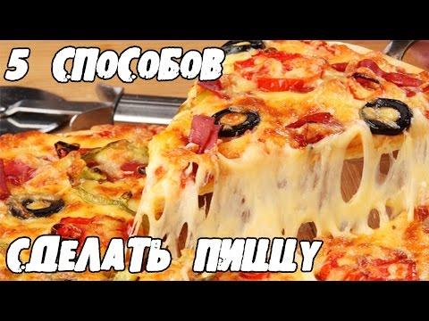 Как сделать пиццу дома