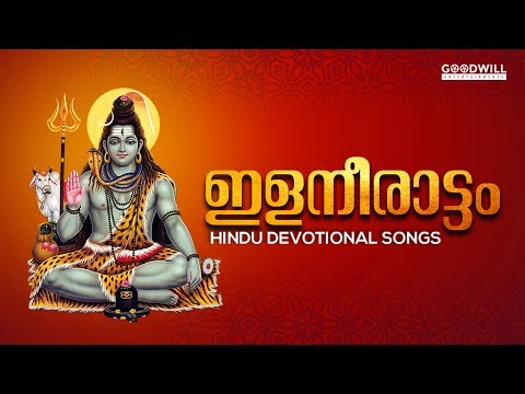 ilaneerattom hindu devotional songs audio jukebox devotional hits