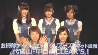 http://cytv.jp/clears 2015年一発目の代官山クリアーズ生配信は、 1月6...