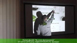 Пилип Духлій: