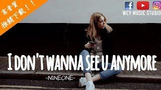 NINEONE - I don't wanna see u anymore【中文動態歌詞MV】