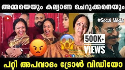 സതാചാര നാറികൾ വീണ്ടും ഇറങ്ങിട്ടുണ്ട് | Sowbhagya Venkitesh Wedding Issue | Thara Kalyan Issue Latest