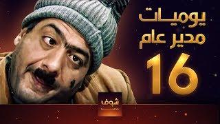 مسلسل يوميات مدير عام ـ الحلقة 16 السادسة عشر كاملة HD
