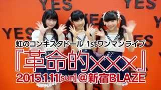 虹のコンキスタドール初のワンマンライブ『革命的xxx』 2015年1月11日(...
