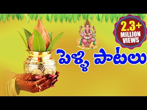 Telugu Marriage Songs (Pelli Paatalu) - 2016