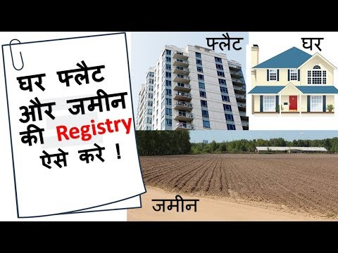 How to Register Your Property in India ? | घर फ्लैट और जमीन की रजिस्ट्री कैसे कराये | CatchHow