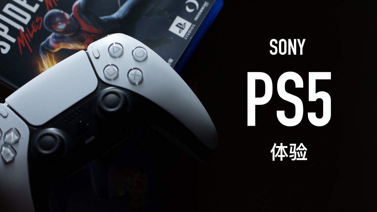 PS5体验:超强手柄+300块20款游戏大作但我劝你别买
