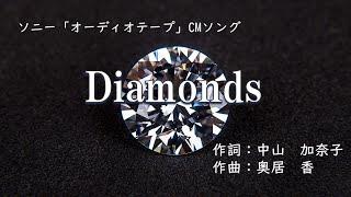 Diamonds / PRINCESS PRINCESS 作詞:中山 加奈子 作曲:奥居 香 Mueス...
