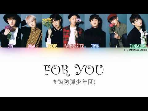 BTS (防弾少年団) FOR YOU Japanese Version Lyrics (Color Coded) (Kan/Rom/Eng)