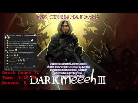 Пека версия Dark Souls 3, day 3