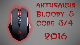 Активация Bloody 5 (Core 3/4) 2016.