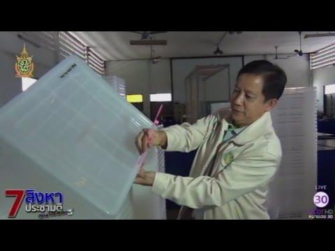 """7 สิงหา ประชามติ : นำร่องใช้ """"หีบบัตรชนิดใส"""" รูปแบบใหม่   สำนักข่าวไทย อสมท"""
