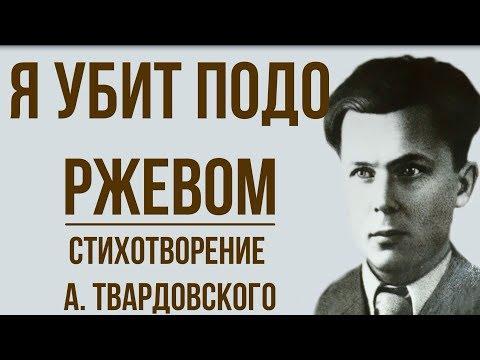«Я убит подо Ржевом» А. Твардовский. Анализ стихотворения