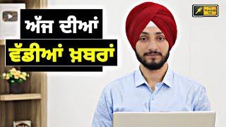 ਪੰਜਾਬੀ ਖਬਰਾਂ | Punjabi News | Punjabi Prime Time | Today Punjab | Judge Singh Chahal | 07 July 2020