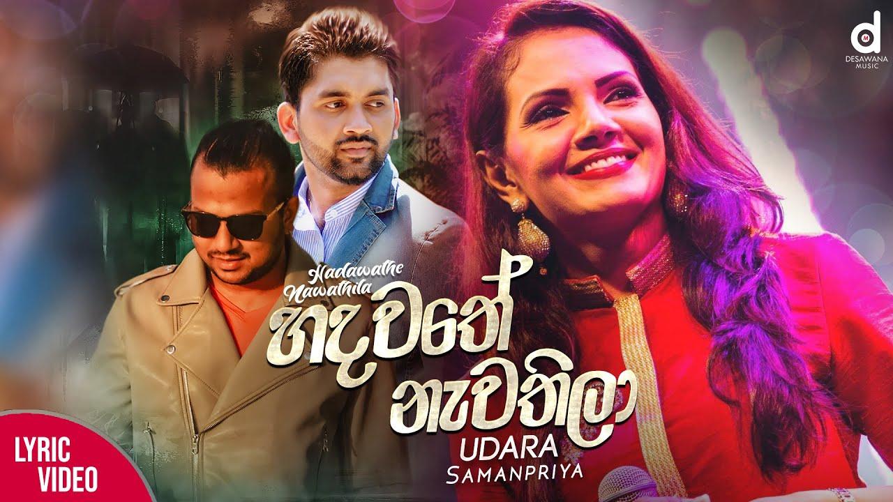 Hadawathe Nawathila Song Lyrics (හදවතේ නැවතිලා) - Sinhala Song Lyrics