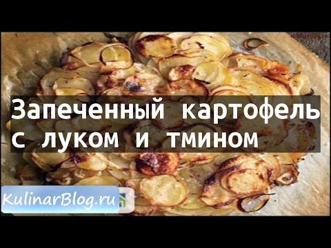 Рецепт Запеченный картофельс луком и тмином