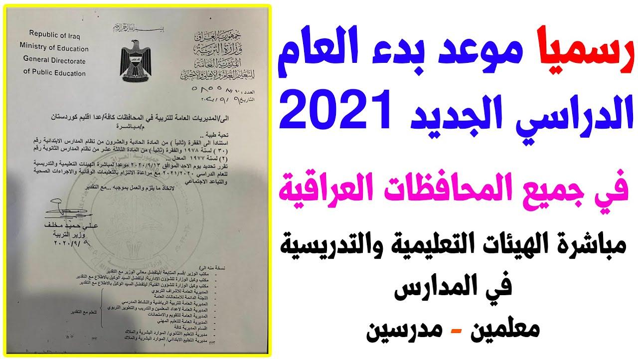 كتاب رسمي بدء العام الدراسي الجديد 2021 للمعلمين والمدرسين في العراق الهيئة التدريسية مباشرة Youtube