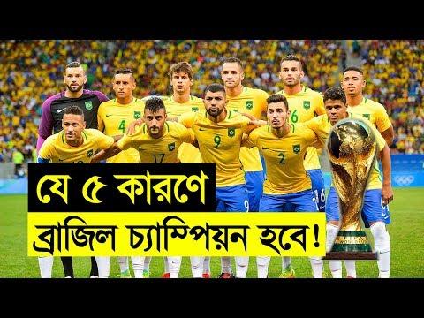 ফিফা ২০১৮   ব্রাজিল চ্যাম্পিয়ন হবে যে ৫ কারণে thumbnail