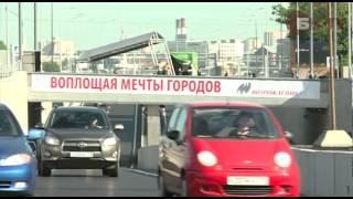 В Петербурге открыта развязка на Пироговской набережной(Новая развязка -- это тоннель длиной 450 м, который увеличивает пропускную способность Пироговской набережно..., 2013-05-27T11:33:40.000Z)