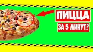 DIY - Как сделать пиццу в микроволновке за 5 минут???