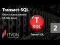 Видео курс Transact SQL. Урок 2. DDL, DML.