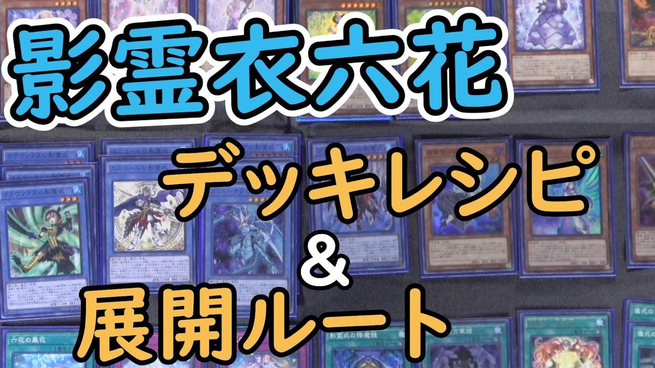 デッキ 遊戯王 レシピ 六花