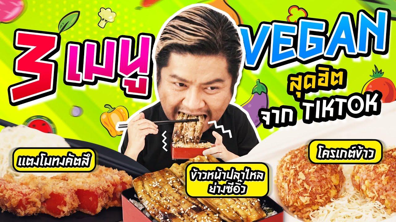 ทำ 3 เมนู Vegan สุดฮิตจาก TikTok เหมือนกินเนื้อสัตว์จริงๆ !!