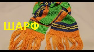 Полосатый шарф. Вязание спицами для начинающих.
