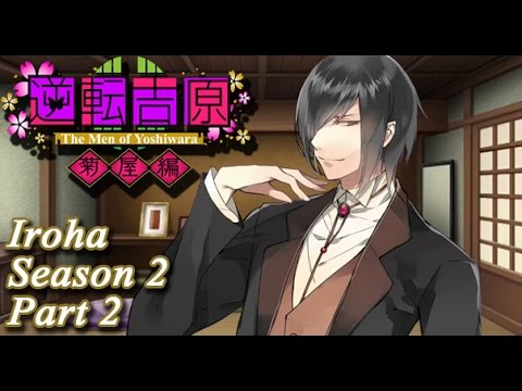 The Men of Yoshiwara: Iroha S2 Part 2 - Extras (full English narration)