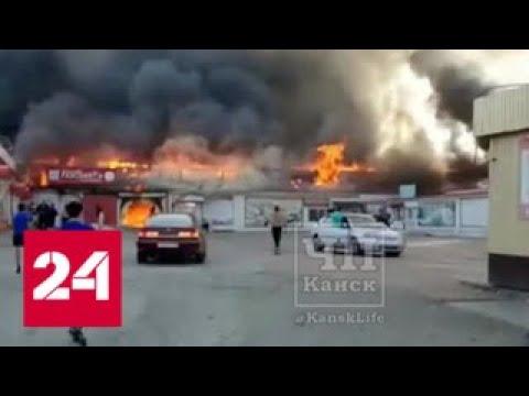 В Красноярском крае загорелся торговый центр - Россия 24