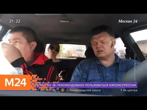 """""""Московский патруль"""": таксист провоцирует пассажиров ради просмотров - Москва 24"""
