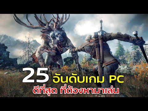 25 เกม PC ที่ดีที่สุด ที่ต้องหามาเล่น ในปี 2021