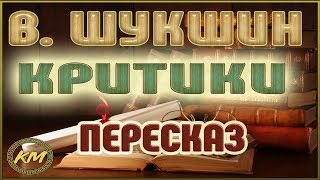 КРИТИКИ. Василий Шукшин