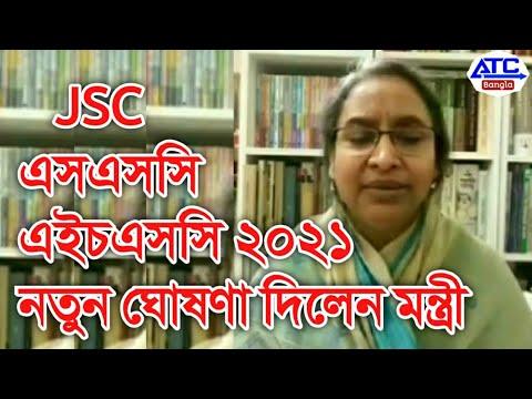 এসএসসি এইচএসসি জেএসসি সবাইকে নতুন ঘোষণা দিলেন || Jsc Ssc hsc exam 2021 Update news || Atc bangla