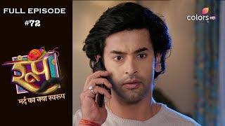 Roop  Mard Ka Naya Swaroop - 4th September 2018 - रूप  मर्द का नया स्वरुप  - Full Episode