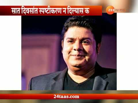 Indian Film & Television Director Association | Notice To Director Sajid Khan For Sexual Harassment Mp3