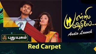 Red Carpet 25-09-2017 Palli Paruvathile Movie Audio launch – Puthu Yugam tv Show