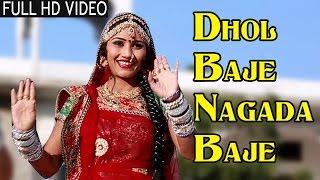 Rajasthani DJ Song 2015 | 'Dhol Baje Nagada Baje' REMIX | Nutan Gehlot | Nimbeshwari Mata | HD VIDEO