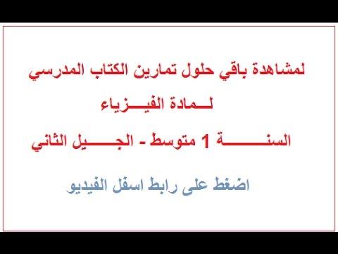 حلول كتاب اللغة العربية للسنة الثالثة متوسط