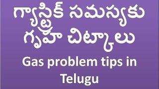 గ్యాస్ట్రిక్ సమస్యకు గృహ చిట్కాలు  Gas problem tips in Telugu