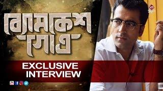 Byomkesh Gowtro | Exclusive interview | Abir Chatterjee | Arindam Sil