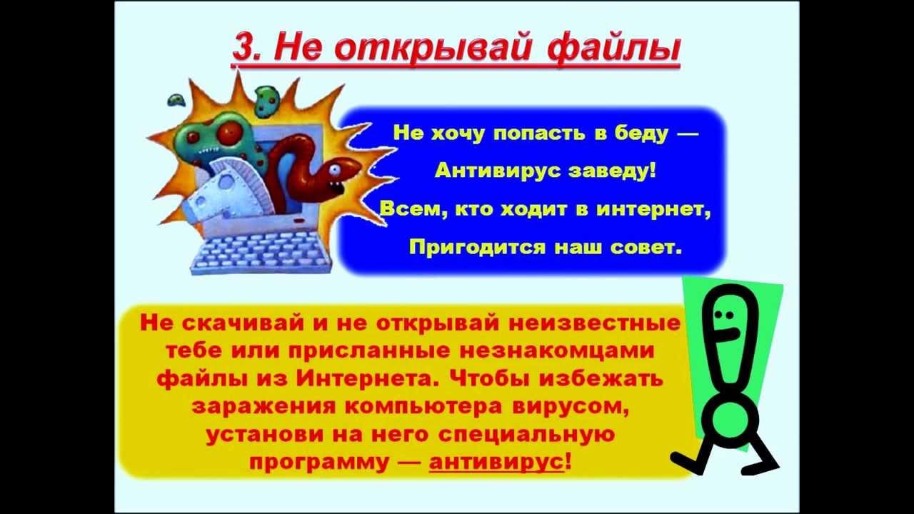 Инструкцию для школьников